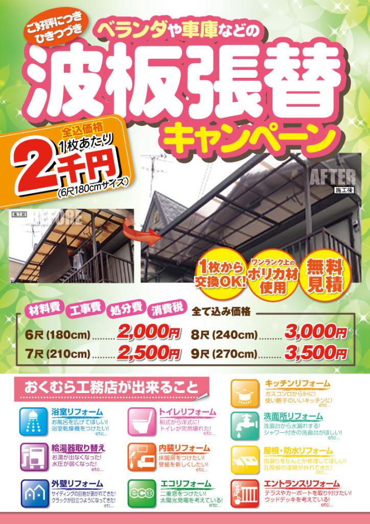 okumura201602-724x1024